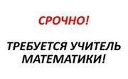 Срочно вакансия! Репетитор по математике Львов.