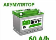 Акумулятори для авто. 60A/h. 30+ брендів. Гарантія! Безкоштовна