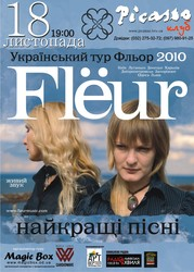 """Концерт гурту """"FLЁUR"""""""